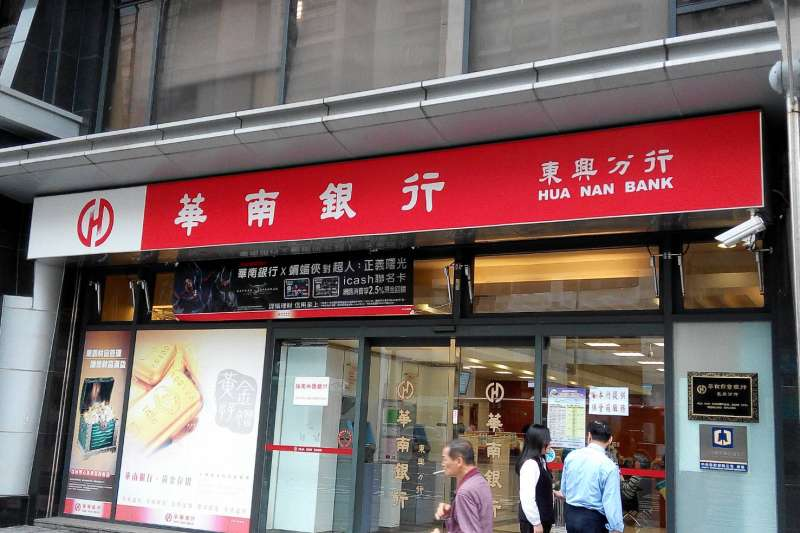 民眾若充分使用華南銀行「SnY數位帳戶」來辦理理財、消費等全方位金融需求,11大專屬優惠試算下來,半年可賺近10,000元的好康。(取自維基百科)