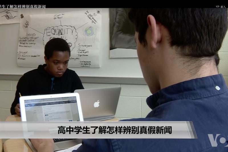 高中學生了解怎樣辨別真假新聞。