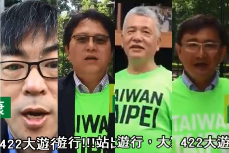 約20位跨派系黨籍立委,也在「姚文智翻台北」粉絲團錄影現身,呼籲台北市民,明天一起出來,參與大遊行。(取自姚文智翻台北臉書影片)