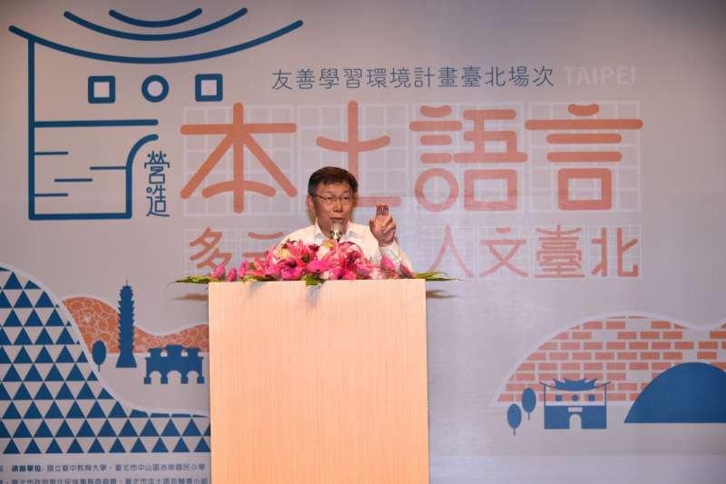台北市長柯文哲23日出席「營造本土語言友善學習環境計畫」活動。(台北市政府提供)