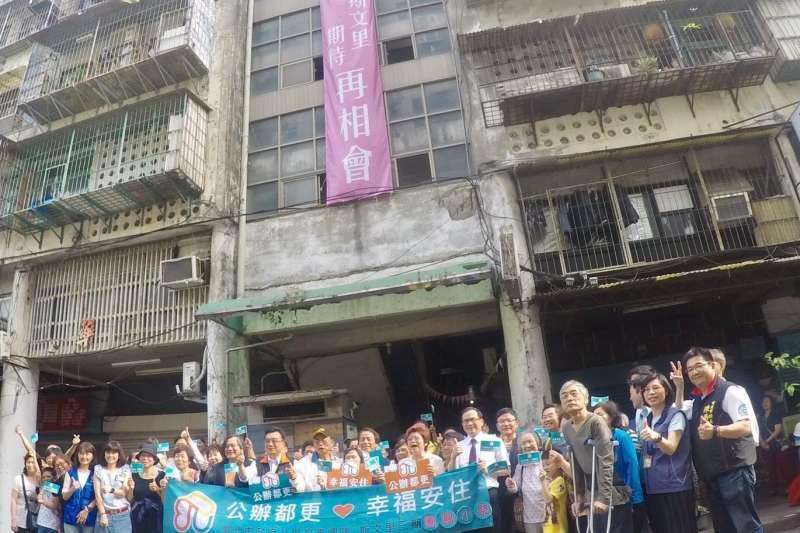 圖為台北大同區「斯文里三期」的居民等了20多年,終於等到了都更。(台北市政府提供)