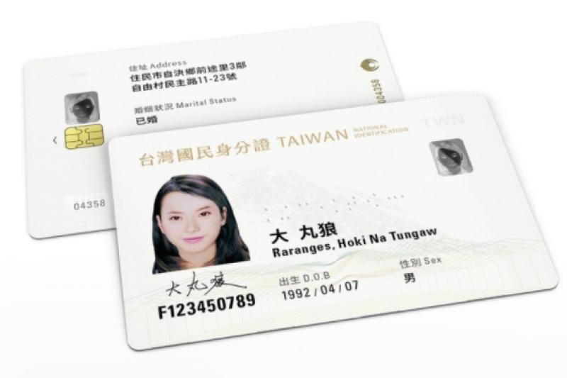 目前票數最高的設計「嶼民在地」直接在正面註記「台灣國民身分證」。(取自身分證明文件再設計網站)