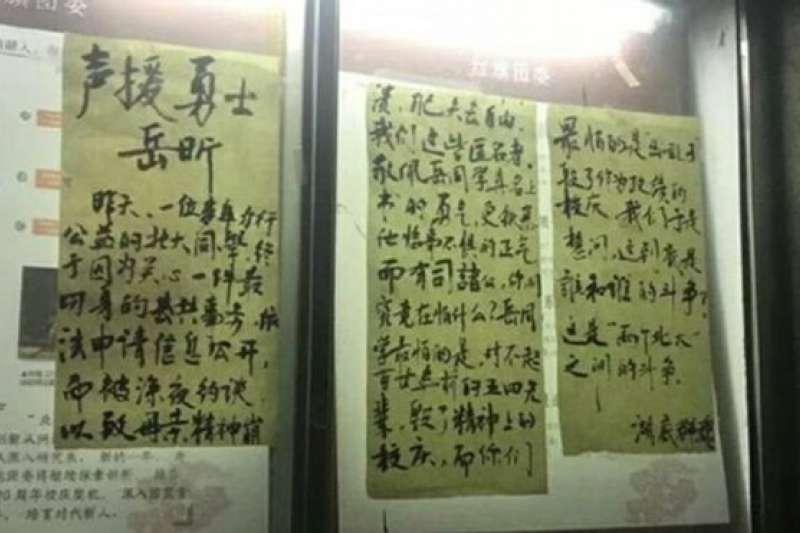 北京大學校園出現聲援岳昕的大字報。(BBC中文網)