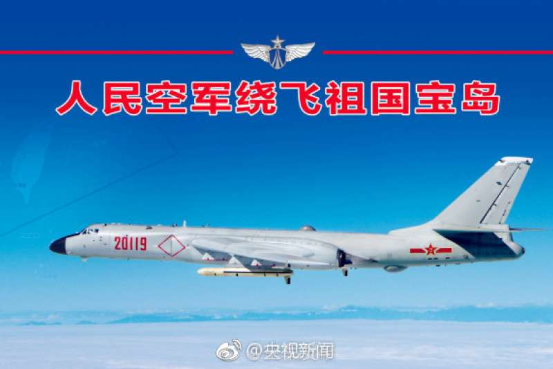 中國空軍再度發布繞島巡航消息。(翻攝微博)