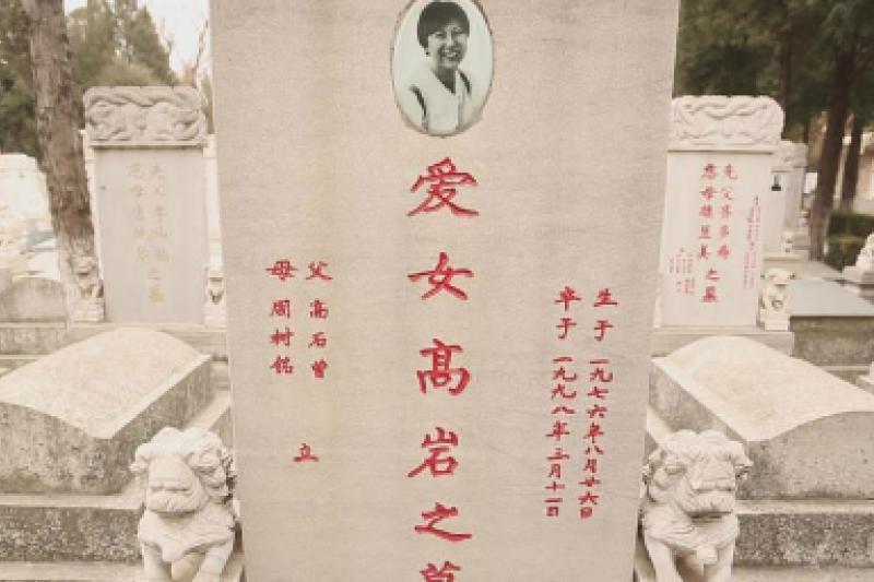 高岩墓碑。