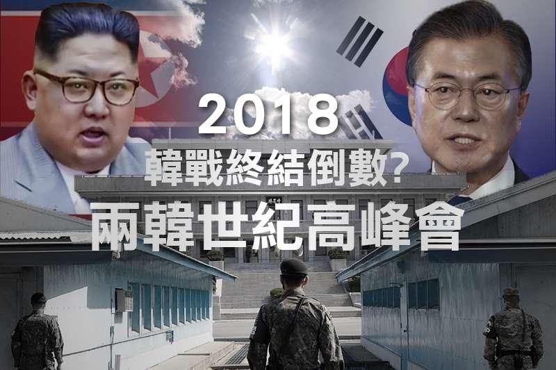 南北韓峰會、板門店峰會、金正恩、文在寅。(圖片來源:美聯社,製圖:風傳媒)