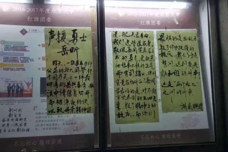 署名「湖底冤魂」的聲援岳昕大字報,一度被張貼在北大校園裡。