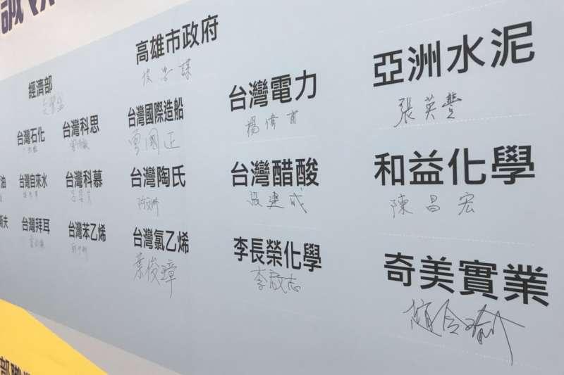 2018年4月27日,勞動部於高雄煉油廠舉行企業工安高峰會(謝孟穎攝)
