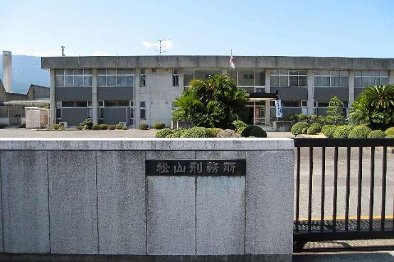 松山刑務所。(日本法務省官網)