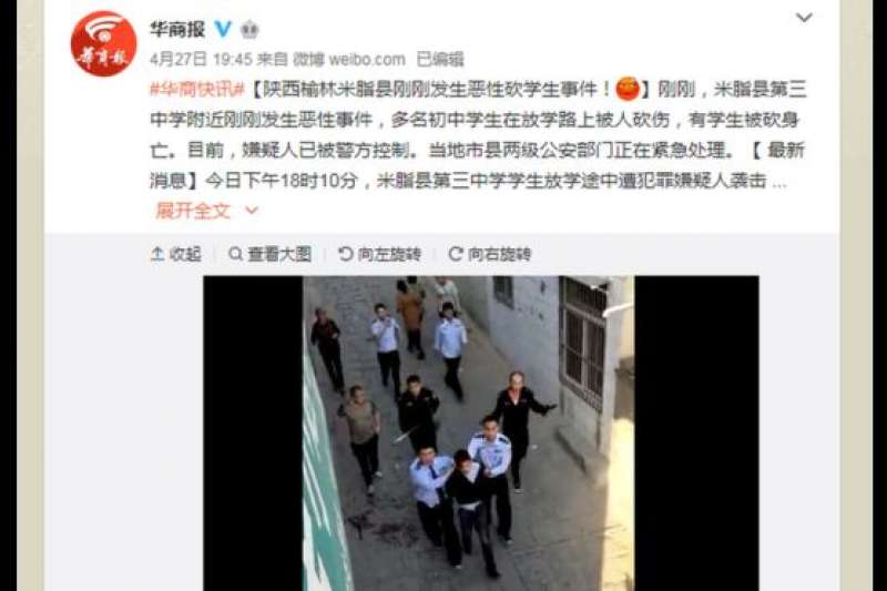 陝西媒體華商報率先報導。目擊者稱,襲擊發生在學校門口出來的巷道,是條一百多公尺的陡窄下坡。(BBC中文網)