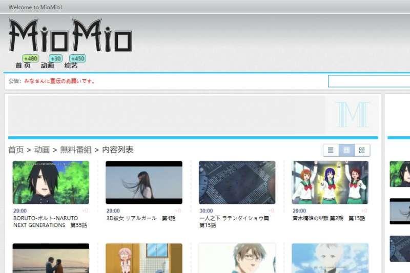 被日本政府點名的盜版網站「MioMio」。(翻攝網路)