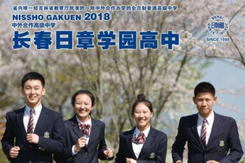 長春日章學園高中的招生海報。(翻攝長春日章學園高中官網)