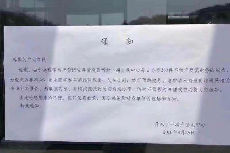 丹東不動產登記中心公告。(翻攝微博)