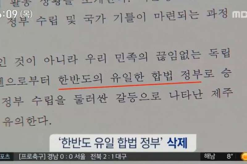 南韓教科書編撰機構研議刪除「南韓為朝鮮半島唯一的合法政府」等涉及主權的敘述。(翻攝影片)