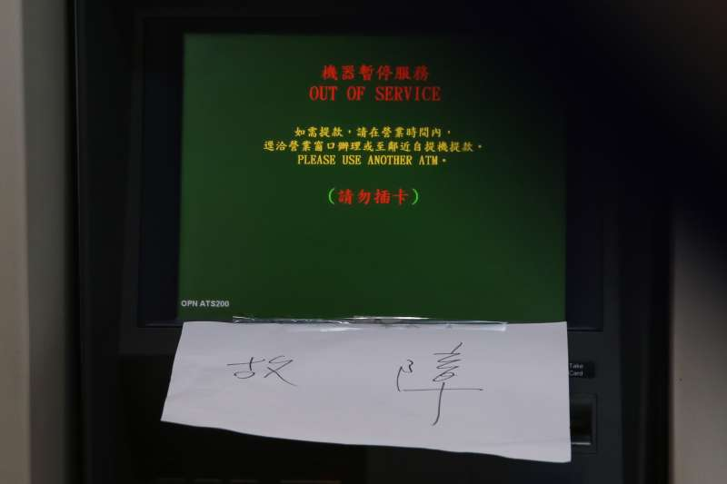 20180503-中華郵政系統3日上午出狀況,不少民眾發現全台ATM無法領錢匯款。(顏麟宇攝)郵局
