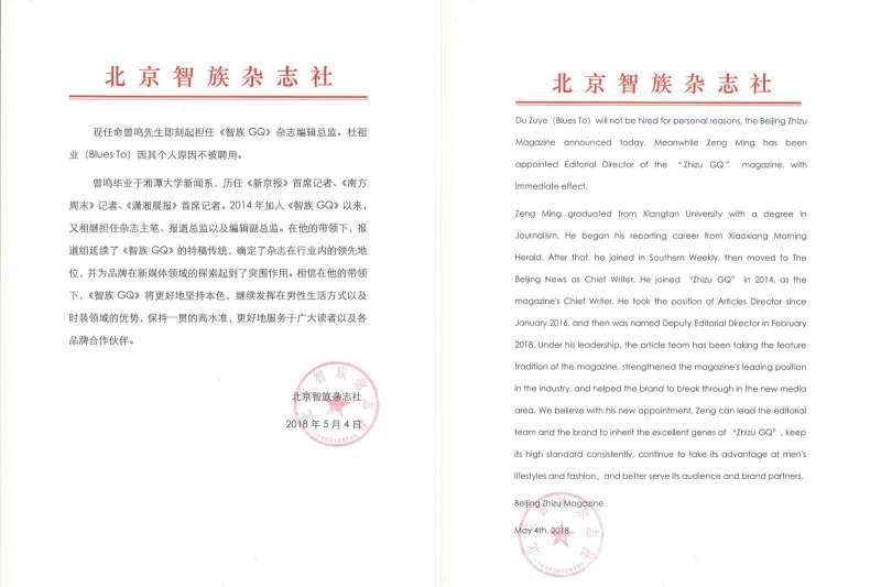 中國版《GQ》雜誌人事公告(取自網路)