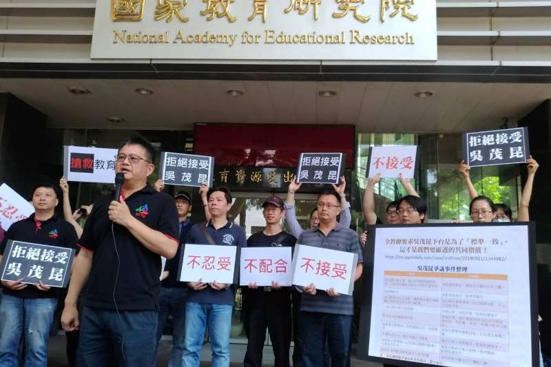 十二年國教課審會於今(6)日舉行,全敎總到現場抗議教育部長吳茂昆。(取自全教總臉書)