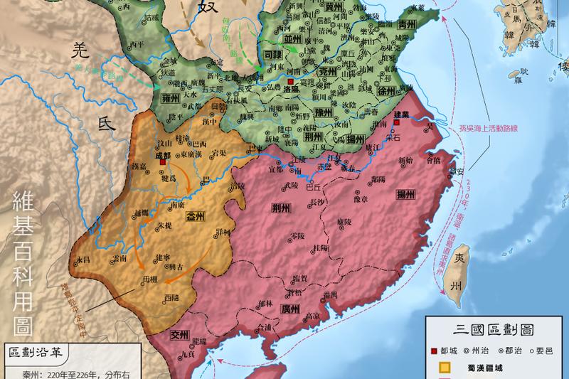 二十二歲的曹操遭宦官陷害,離開了洛陽北部尉的職位......他離京的這段時間,正是隆冬時節最寒冷的日子。圖為三國時期地圖(取自維基百科)