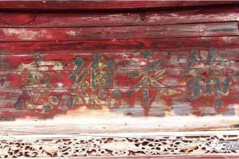 駱家祠堂的「錦衣總憲」牌匾。