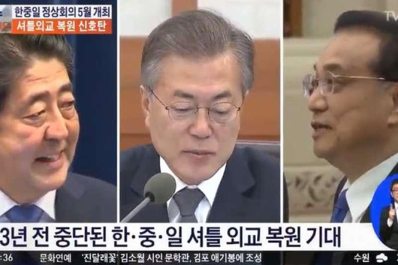 中日韓領袖高峰會時隔2年召開。(翻攝影片)