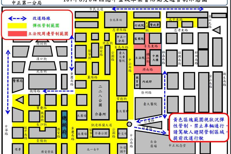 20180508-因應年金改革集會活動交通管制示意圖。(北市警察局提供)