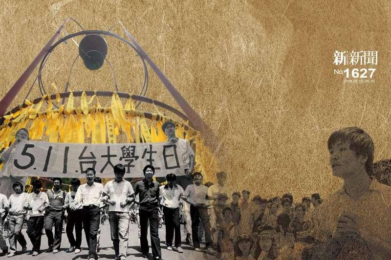 三十年前的自由之愛,如今的新五四運動