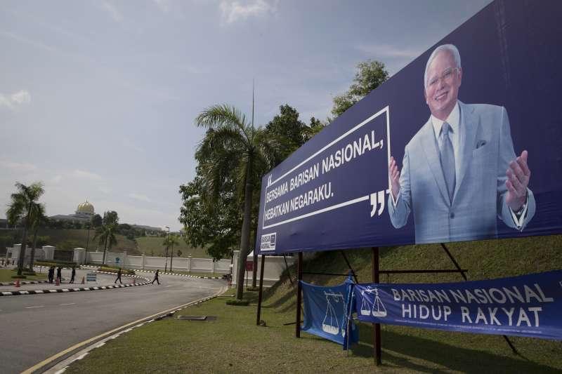 2018年馬來西亞大選首相納吉的競選看板(AP