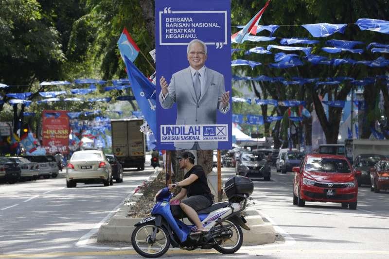 馬來西亞街頭的納吉競選旗幟。(美聯社)