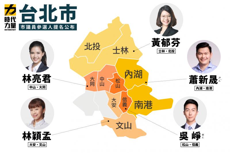 2018台北市議員選舉,時代力量5席名單確定。(取自時代力量臉書)