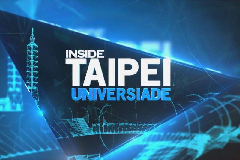 國家地理頻道在12日晚間8點將播出《透視內幕:台北世大運》紀錄片,讓民眾重溫當時台北世大運的熱血時刻。(台北市政府提供)