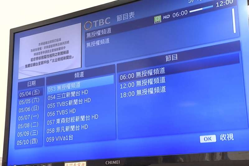 民視公司今承諾「絕不追究」系統經營者侵權責任,TBC已立即復播民視新聞台。 (翻攝自民視新聞)