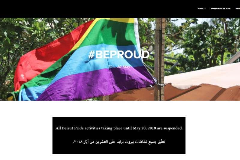 2018年5月15日,黎巴嫩貝魯特同志驕傲運動被迫喊卡。(翻攝beirut pride官網)
