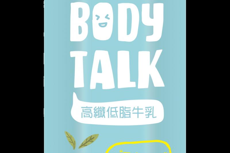 首瓶纖奶上市 高纖、低脂、優質蛋白新「纖奶」BODYTALK(圖/「纖奶」BODYTALK提供)