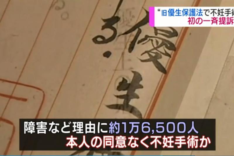 20180517-過去日本在舊「優生保護法」下,至該法廢除的1996年為止,以身心障礙為由被強制結紮的受害者,在日本全國高達約1萬6,500人。(截圖翻攝自日本放送協會NHK新聞畫面)