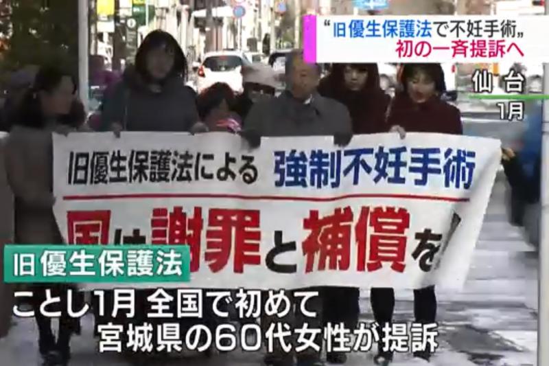 今年1月時,日本宮城縣1名60多歲婦人針對向仙台地方法院提起訴訟,控告日本政府於她被診斷出患有精神疾病後,於1972年以「優生保護法」強迫結紮,嚴重侵害人權。(資料照,截圖翻攝自日本放送協會NHK新聞畫面)