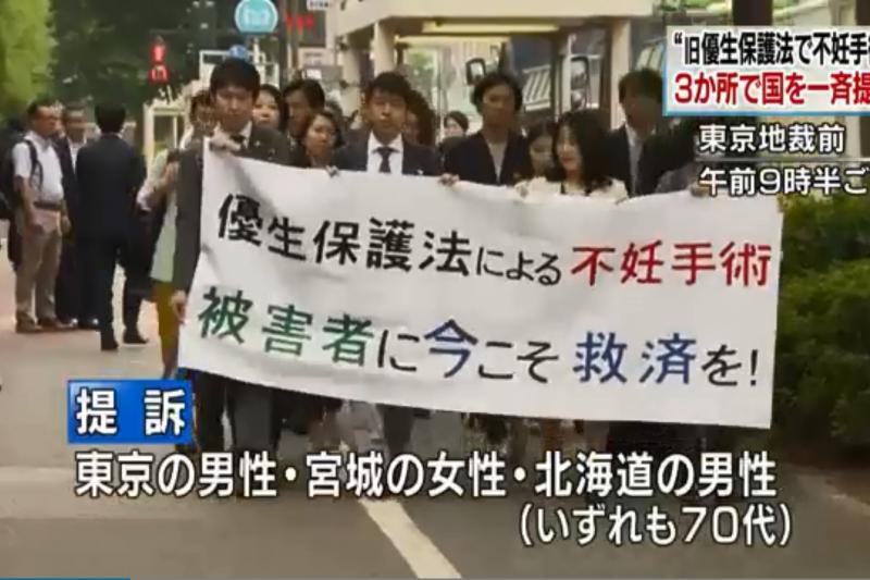 曾在日本「舊優生保護法」下被強制執行絕育手術的3位受害者,17日分別於東京都、宮城縣仙台市及北海道札幌的地方法院同時提起訴訟,向國家要求損害賠償。(截圖翻攝自日本放送協會NHK新聞畫面)
