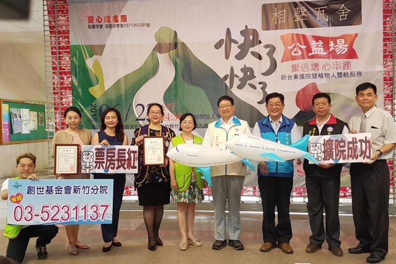 新竹縣「愛心號」17日升空,廣邀民眾一起來看好戲做公益。(圖/方詠騰攝)