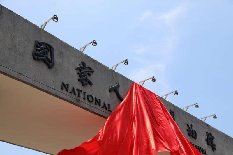 國家人權博物館正式成立.JPG