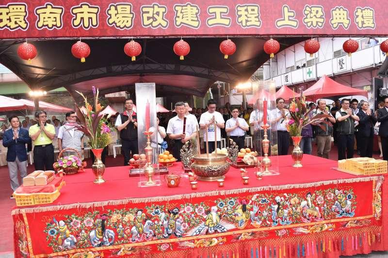 20160521-台北市萬華區環南市場21日舉行上樑典禮,台北市長柯文哲出席活動時表示,期許未來台北的市場能與日本達到相同水準。 (台北市政府提供)