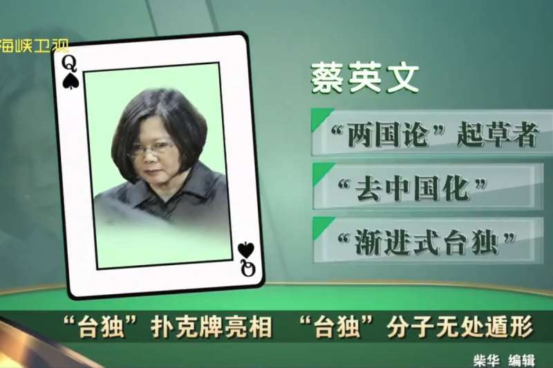 中國「海峽衛視」的新媒體平台「今日海峽」19日在臉書發布影片,以K到A的撲克牌,列舉總統蔡英文等13位台獨黑名單。對此,陸委會今(22)日也做出回應,北京當局應約束特定媒體言行。(取自今日海峽臉書)