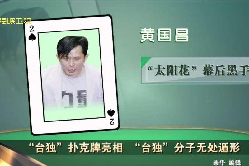 20180521-被海峽衛視指名的13為台獨分子之一–時代力量黨主席黃國昌。(圖/取自今日海峽臉書)
