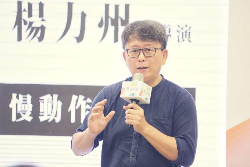 20180522-中華文化總會舉辦的「2018台灣討拍」影片徵件活動,圖中為紀錄片導演楊力州。(中華文化總會提供)