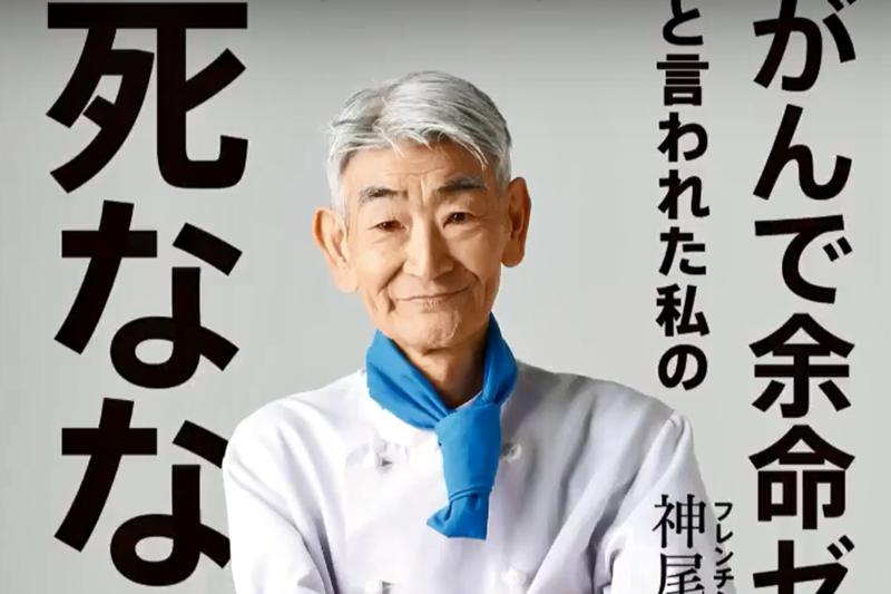 日本法國料理主廚神尾哲男將他抗癌6大習慣毫無保留公開,收錄在《奇蹟食療》一書中!(圖/翻攝自youtube)