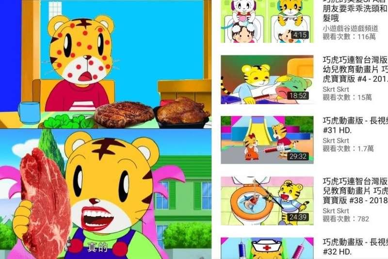 近日,影音網站Youtube再爆出惡意的盜版卡通,更令人擔憂的是,苦主正是台灣小朋友最愛的「巧虎」!(圖/取自youtube)