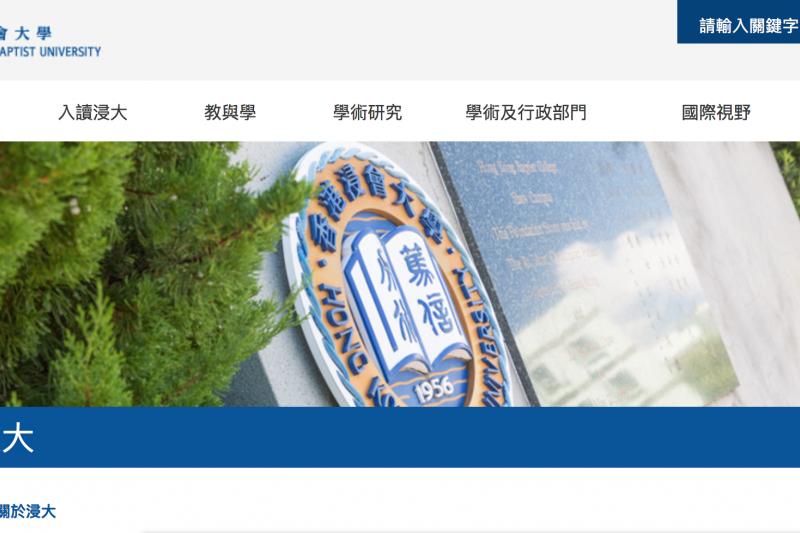 香港浸會大學。
