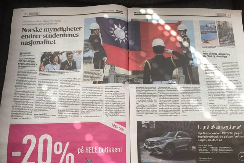 2018年5月23日,挪威最大報《晚郵報》以跨頁方式報導「在挪台灣人國籍正名運動」以及台灣處境。(資料照,在挪台灣人國籍正名運動提供)
