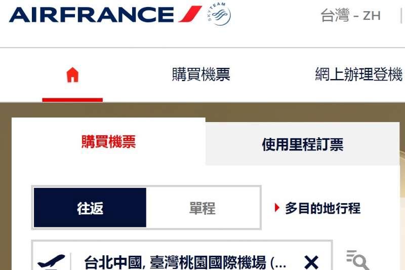 法國航空官網訂票系統將台灣列在中國之下。(法航)