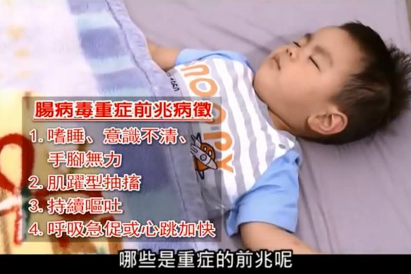 疾管署提醒家長應格外注意,若家中孩子染腸病毒,要小心嗜睡、意識不清、活力不佳、手腳無力、肌抽躍、嘔吐等重症徵兆,要儘速就醫。。(截圖自衛生福利部疾病管制署Youtube影片)