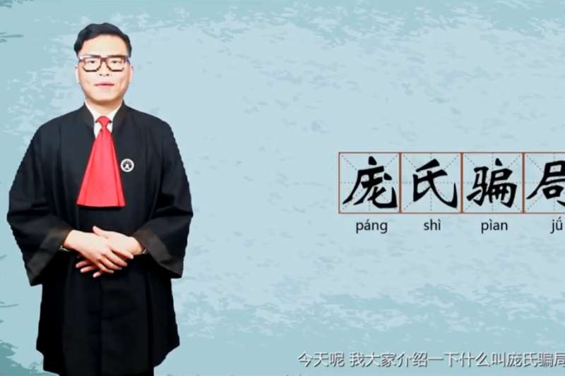 中國律師唐帥今年2月在微信上拍攝講解「龐氏騙局」的影片,在網路上暴紅(截自唐帥影片)