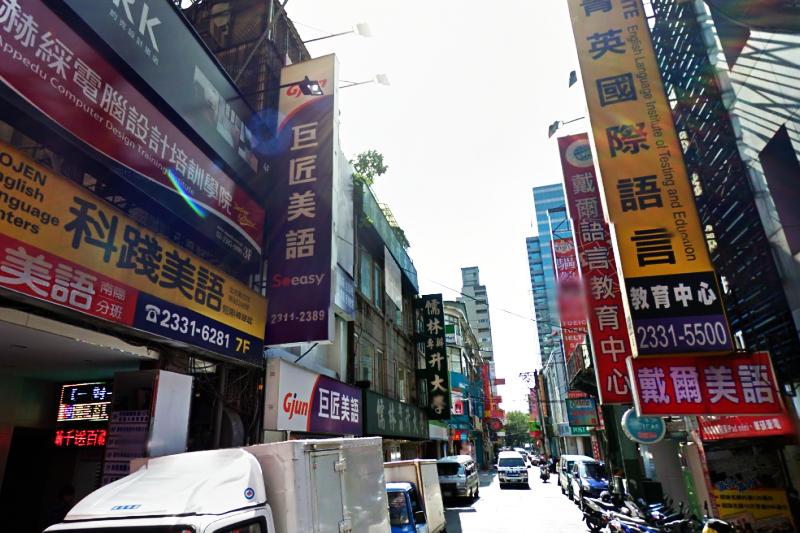 台北車站附近的南陽街是知名的補教一條街,外語補習班林立。(圖/截自google街景服務)